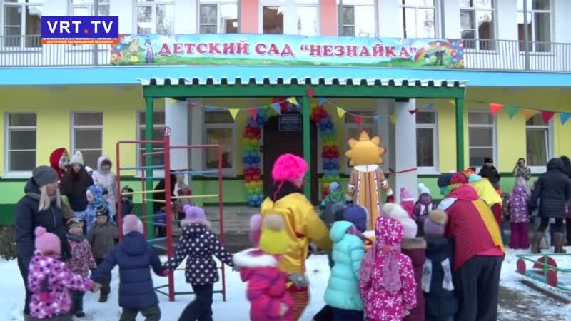 У Незнайки новый дом Детский сад №9 открыли после капитального ремонта