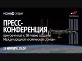 Пресс-конференция Дмитрия Рогозина