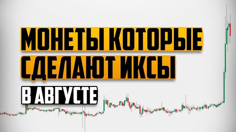 Перспективные Монеты на Август Криптовалюта Обзор Криптовалюты Аналитика