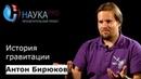Антон Бирюков - История гравитации