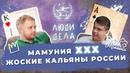 МАМУНИЯ ХХХ Жоские Кальяны России