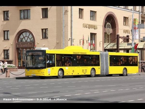 Автобус Минска МАЗ-215,гос.№ АН 8902-7,марш.901 (12.09.2018)