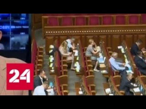 Верховная рада запрет на транспортное сообщение с Россией добьет Украину Россия 24