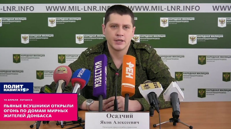 Пьяные ВСУшники открыли огонь по домам мирных жителей Донбасса