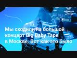 Мы сходили на первый большой концерт Big Baby Tape. Вот как это было
