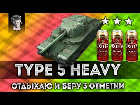 ★★★ Type 5 Heavy 3 ОТМЕТКИ НА АЛКАШЕ ★★★