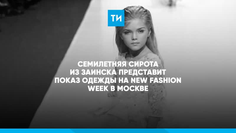 Семилетняя сирота из Заинска представит показ одежды на New Fashion Week в Москве