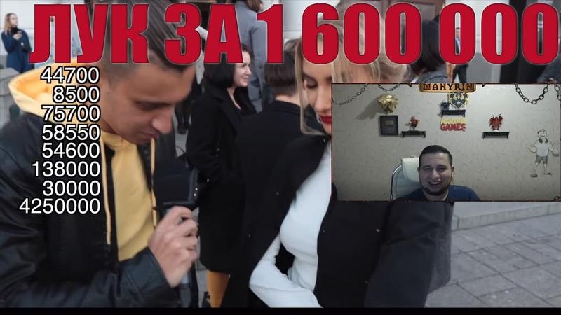 Манурин смотрит: Сколько стоит шмот? Сумка за 1 600 000 рублей и Замуж за Бузову! Веган! Valentino!