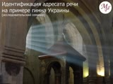 Идентификация адресата речи на примере гимна Украины (исследовательский семинар)
