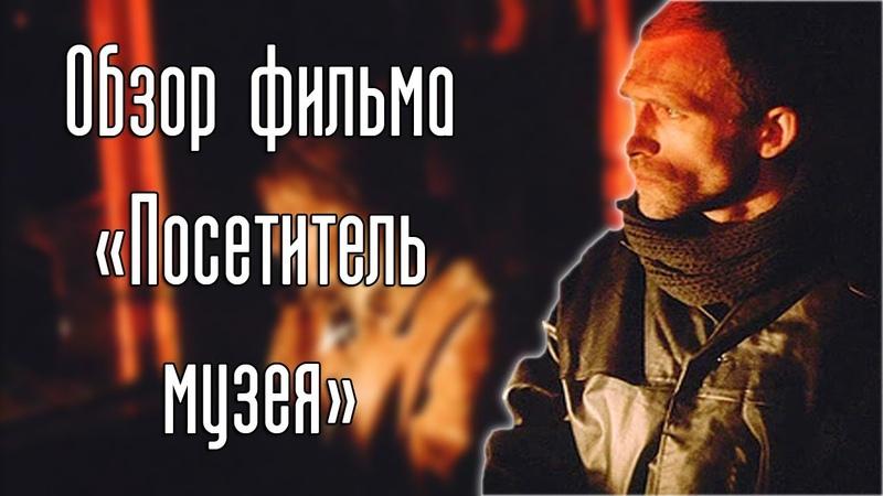 Обзор фильма «Посетитель музея» Лопушанского