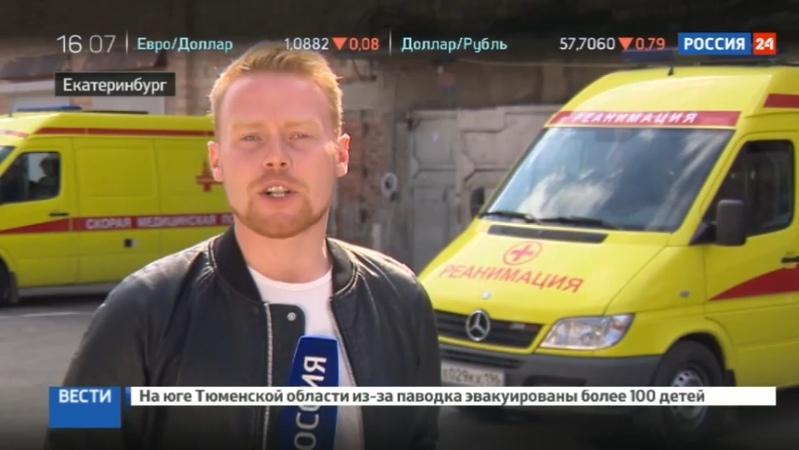 Новости на Россия 24 • В Екатеринбурге неизвестный обстрелял машину скорой и медиков