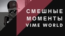 Смешные моменты Vime World