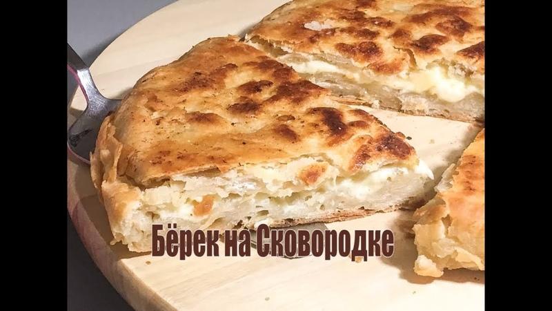 Турецкий быстрый Бёрек на сковороде с сыром. Tava Böreği