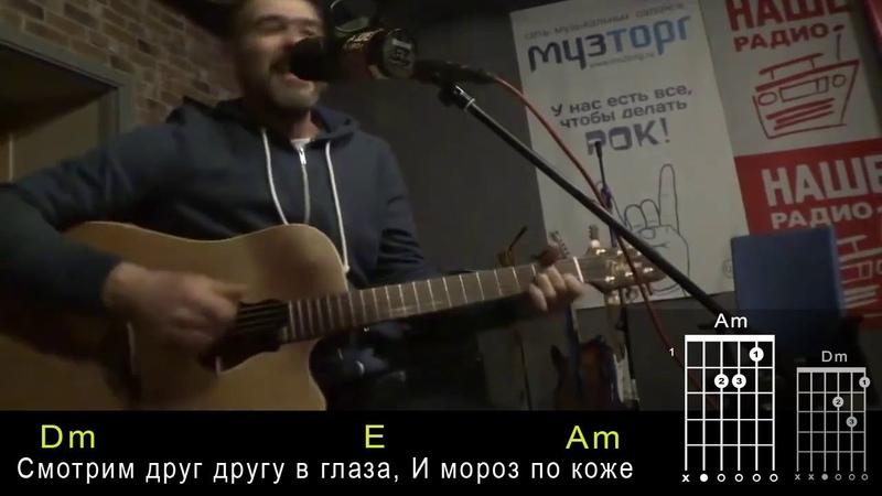 Александр Васильев (группа СПЛИН) — Мороз по коже (видеоразбор)