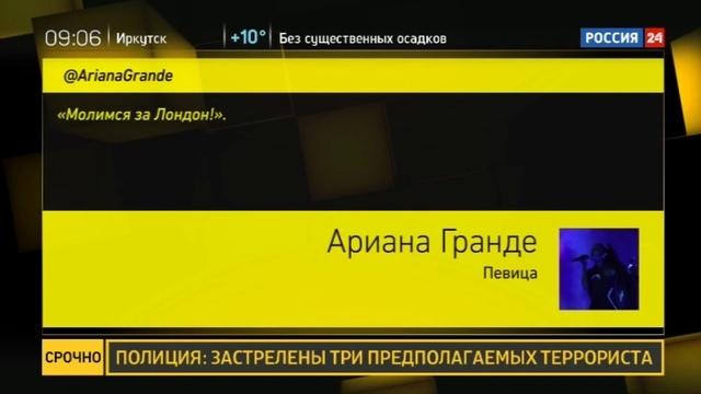 Новости на Россия 24 • PrayForLondon: политики и простые люди по всему миру скорбят вместе с Лондоном