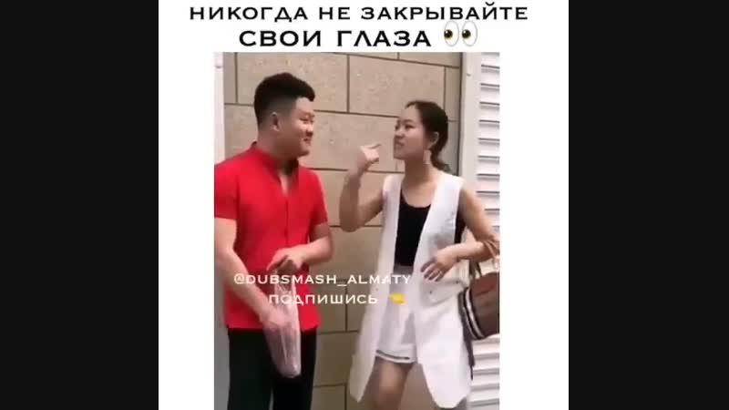 А жарым😂😂Д.А