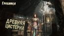 Прохождение Rise of the Tomb Raider | Часть 4.1 | Гробница: Древняя цистерна