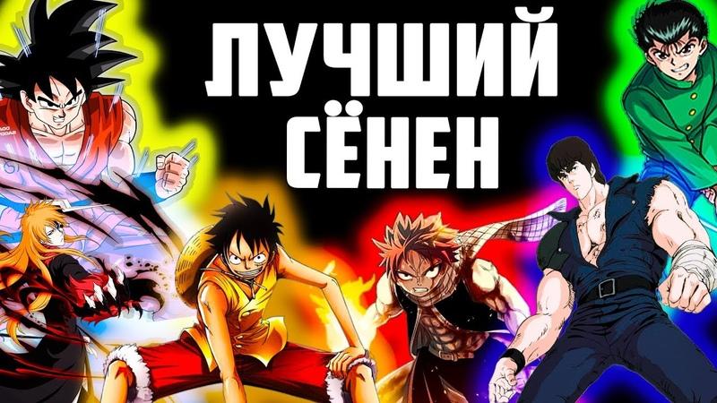 ЛУЧШИЙ СЁНЕН ВСЕХ ВРЕМЁН   Сравнение Dragon Ball, Naruto, Bleach, One Piece и других