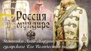Россия в мундире 7 Ментики Лейб гвардии гусарского Его Величества полка