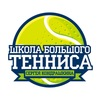 Школа тенниса Сергея Кондрашкина | Пермь