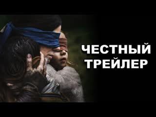 Честный трейлер — «Птичий короб» / Honest Trailers - Bird Box [rus]