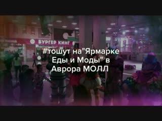 #тошут на_Ярмарке Еды и Моды_ в Аврора МОЛЛ