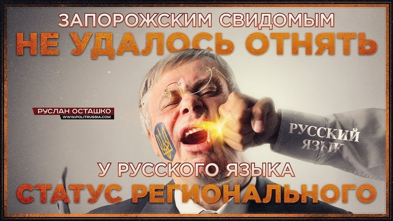 Запорожским свидомым не удалось отнять у русского языка статус регионального (Руслан Осташко)