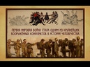 100 лет Первой мировой войне. Потери войны Телеканал История