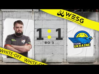 White-off 1:1 team ukraine, wesg финал