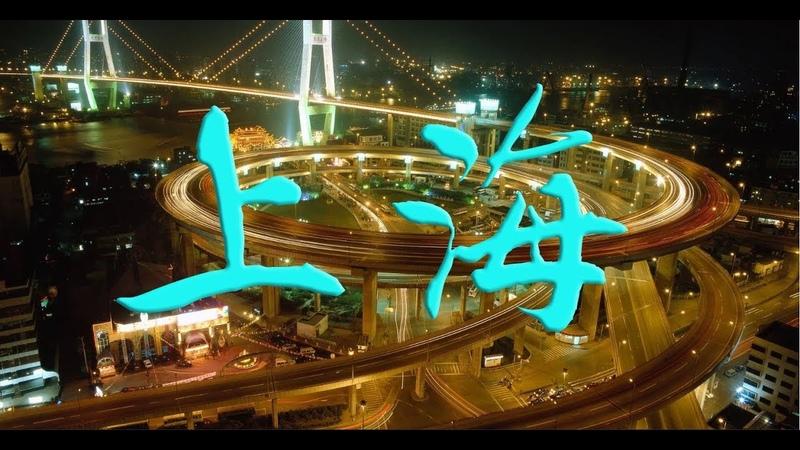 50 оттенков Шанхая. Резкие контрасты большого города