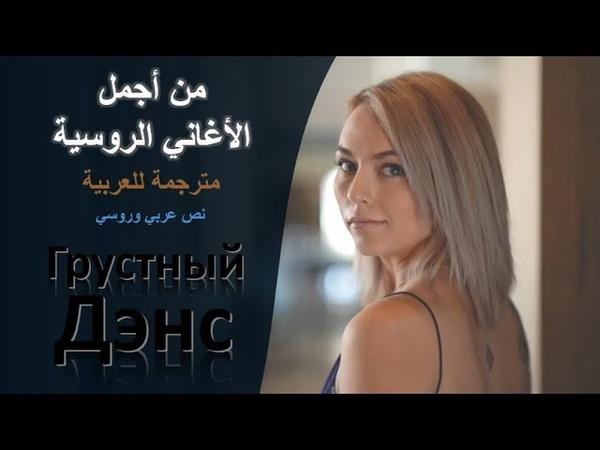 Artik Asti feat. Артем Качер - Грустный дэнс أغنية روسية رائعة مع الترجمة للعربية