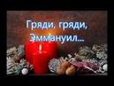 Гряди гряди Эммануил врагов плененных Песня на Рождество