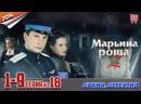 Марьина роща 2 сезон HD 1080p 2014 детектив история 1 9 серия из 18