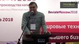 Павел Егоров Крафтовую революцию в России начала Балтика