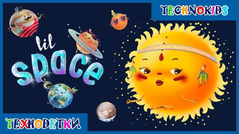 Про планеты и космос для детей * Lil Space * Тайны космоса * Развивающие мультики