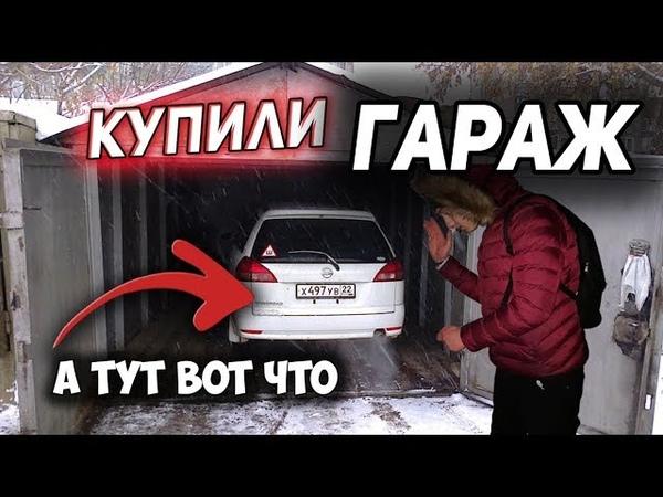 Купил ГАРАЖ Что Внутри