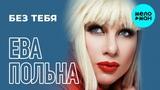 Ева Польна - Без тебя (Single 2019)