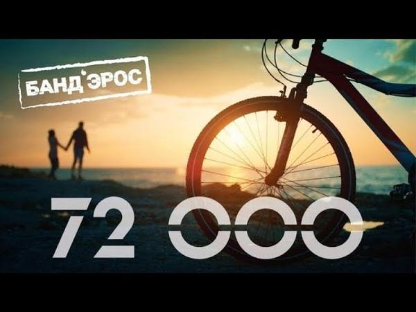 Премьера клипа БАНД'ЭРОС 72000