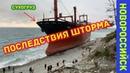 Кораблекрушение. Сухогруз выкинуло штормом на берег рядом с Новороссийском. Снято на DJI osmo Pocket