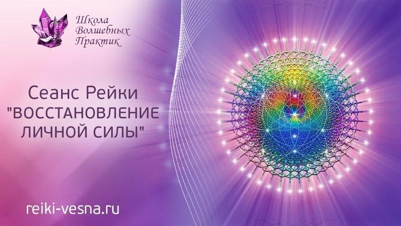 ВОССТАНОВЛЕНИЕ ЛИЧНОЙ СИЛЫ | Сеанс Рейки на возврат энергии | Исцеляющая медитация Рейки