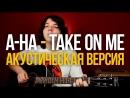 Как играть A-ha Take On Me на акустике [Дэдпул 2/Westworld]
