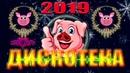 ✔ УХ ТЫ Новогодняя ДИСКОТЕКА 2019 ✦ Слушай и кайфуй