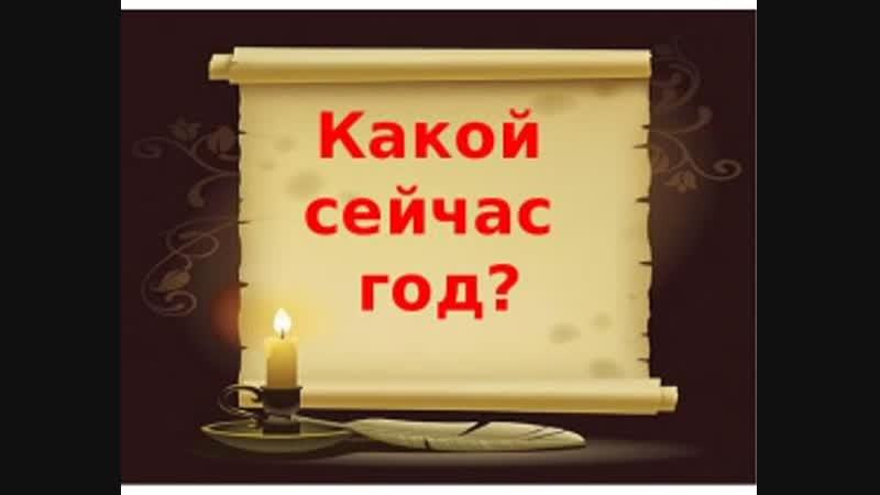 Какой сейчас год? Славянское летоисчисление