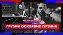 Грузин оскорбил Путина (Руслан Осташко)