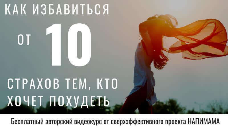 Как избавиться от 10 страхов и похудеть