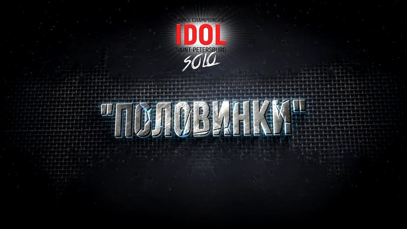 Половинки - Choreo DUO/TRIO - IDOL DANCE