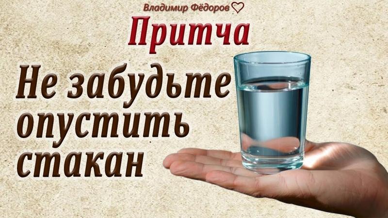 Не забудьте опустить стакан! Притча!