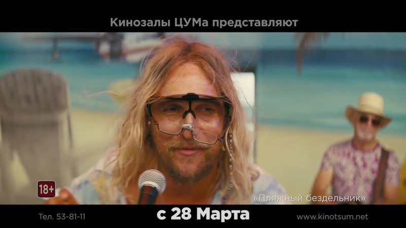 Пляжный бездельник _Ц_ с 28.03-10.04