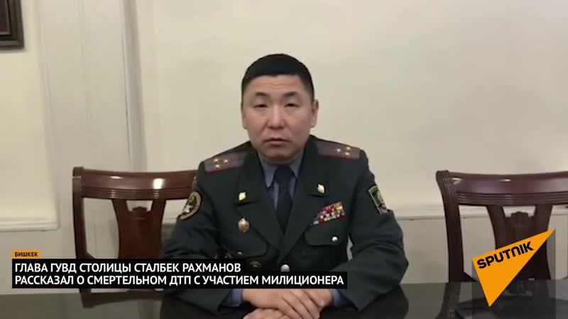 Милиционер был пьян — глава ГУВД Бишкека о смерти женщины в аварии. Видео