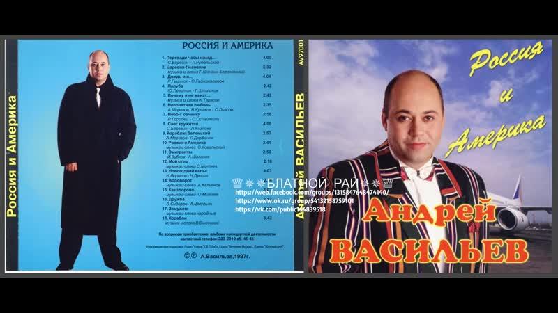 Андрей Васильев «Россия и Америка» 1997